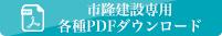 市隆建設専用各種PDFダウンロード